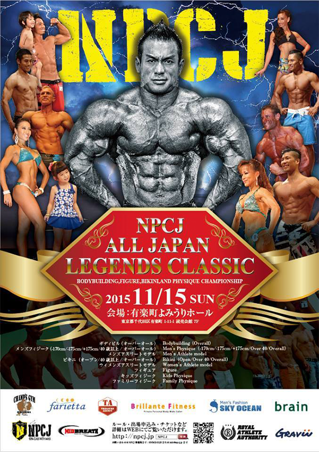 npcj all japan legends classic ポスター