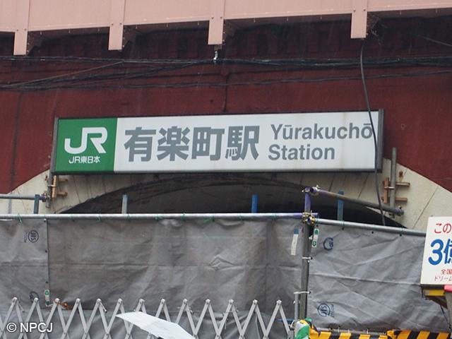 JR有楽町駅の看板