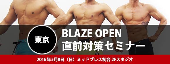 NPCJ-BLAZE-OPEN-直前セミナー