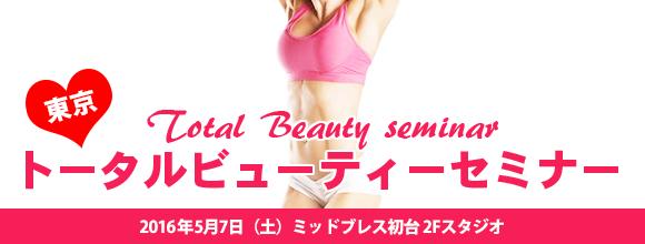 Total-Beauty-seminar