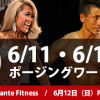 6月11日(土)12日(日)NPCJポージングセミナーを開催します ~名古屋~