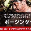 6/18(土)NPCJ ZOA LINSEY CHAMPIONSHIPS直前対策セミナーを開催します ~沖縄~