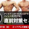 7/31(日)NPCJ MOLA CUP 直前対策セミナー