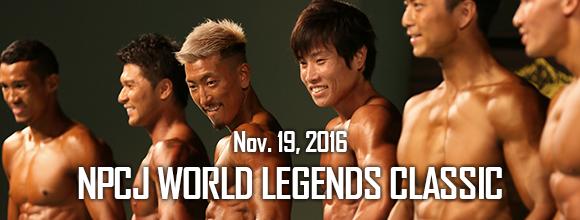 2016-NPCJ-World-legends-classic-part-3