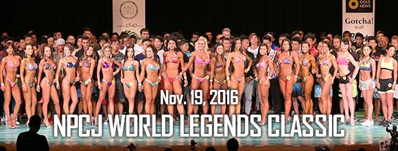 2016 NPCJ World Legends Classic の模様