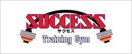 サクセストレーニングジム