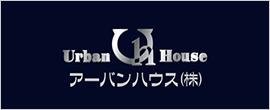 アーバンハウス株式会社