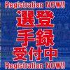 NPCJ 4大会選手受付中!!Registration NOW!!
