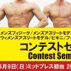 NPCJコンテスト対策セミナー~東京~4/9(日・SUN)