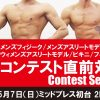 NPCJコンテスト直前対策セミナー~東京~5/7(日・SUN)