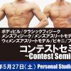 NPCJコンテスト直前対策セミナー~大阪~5/27(土・SAT)