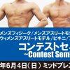 NPCJコンテスト直前対策セミナー~東京~6/4(日・SUN)