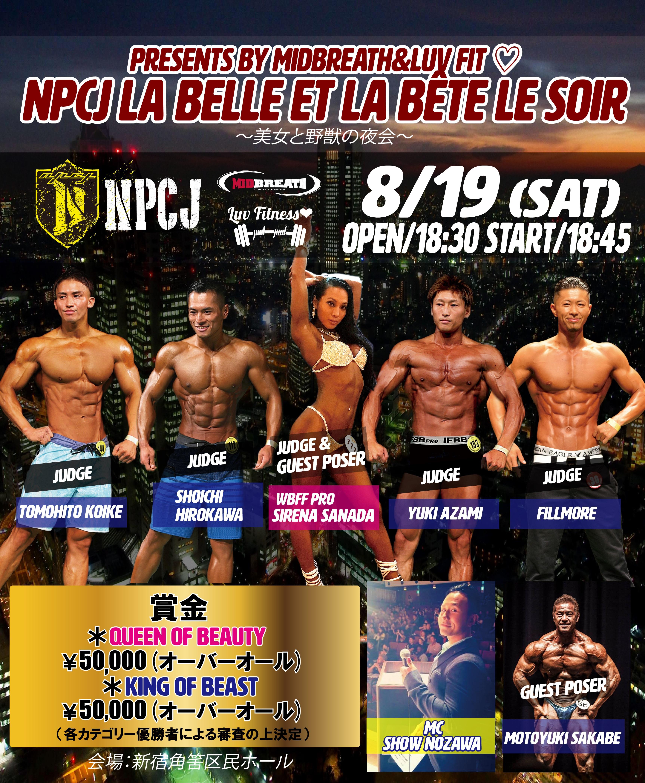 NPCJ La Belle et la Bete le soir