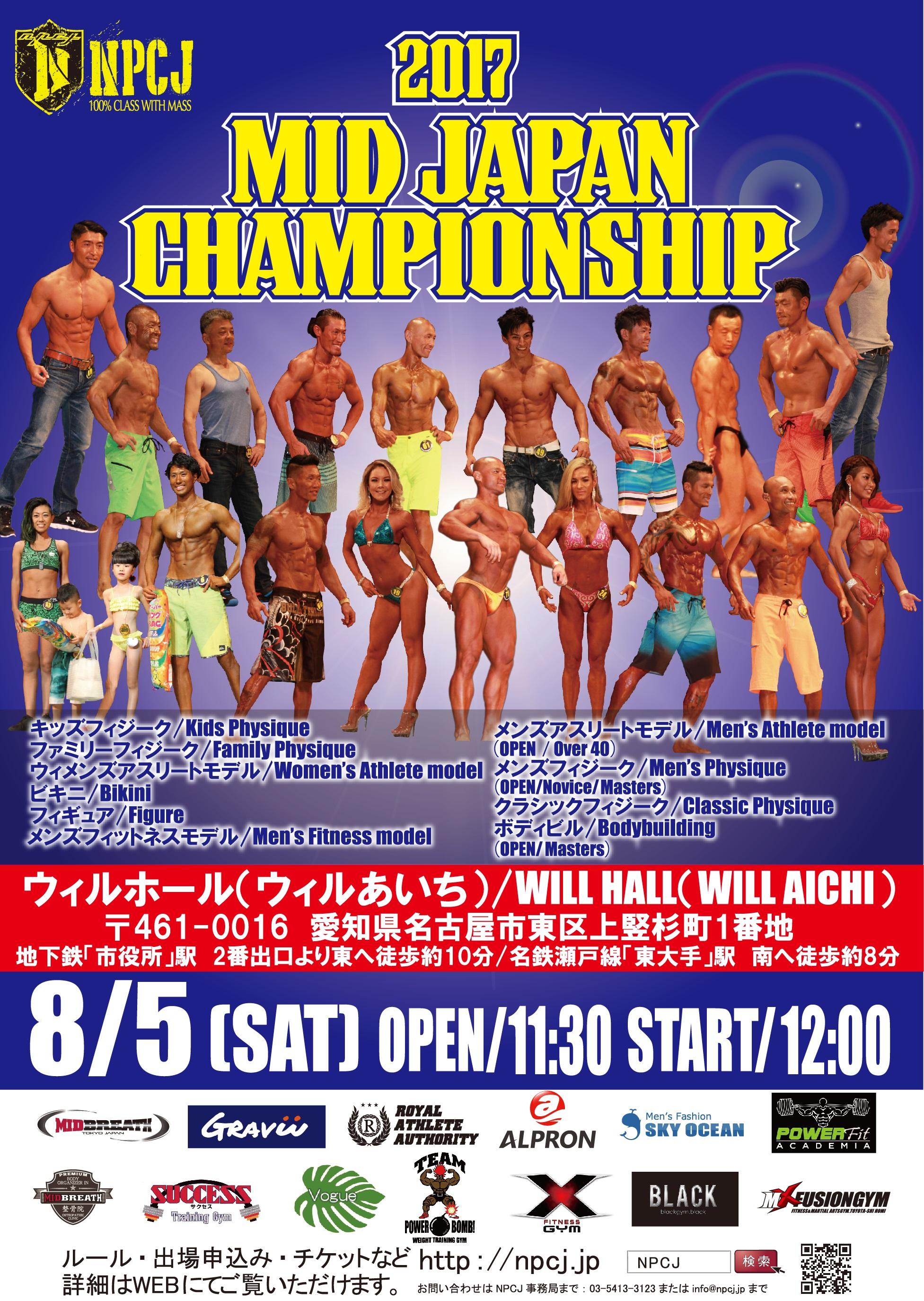 8.5MID JAPAN CHAMPIONSHIP