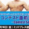 要望多数により急遽開催!!  7/14 NPCJ コンテスト直前対策セミナー~東京~