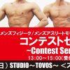 NPCJコンテスト対策セミナー~広島~8/27(日・SUN)