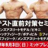 NPCJコンテスト直前対策セミナー~東京~9/3(日・SUN)