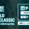 """""""チケットぴあ"""" にて  NPCJ WORLD LEGENDS CLASSIC 観戦チケット発売開始! 会場はお間違えなく!"""