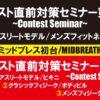 NPCJコンテスト直前対策セミナー~東京~第一弾10/28(SAT)/第二弾11/5(SUN)