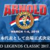 来年3月にアメリカ・コロンバスで開催される「アーノルド・クラシック・アマチュア」に、「チームNPCJジャパン」として参加することが認められました。