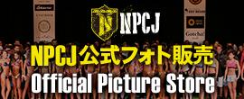 NPCJ 公式フォト販売