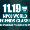 満員御礼!NPCJ World Legends Classic 観戦チケット完売のお知らせ。