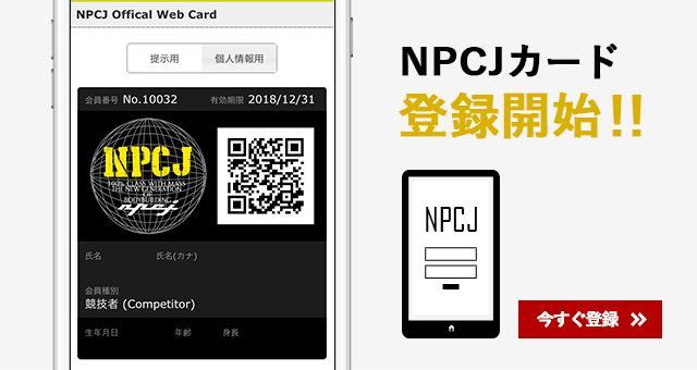 NPCJ Card 登録はコチラ