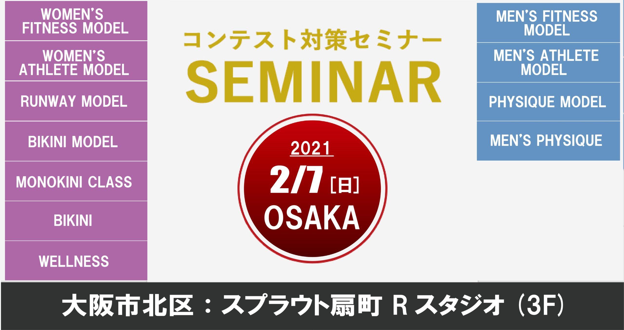 2月7日(日)NPCJ/FWJコンテスト対策セミナー( 大阪)