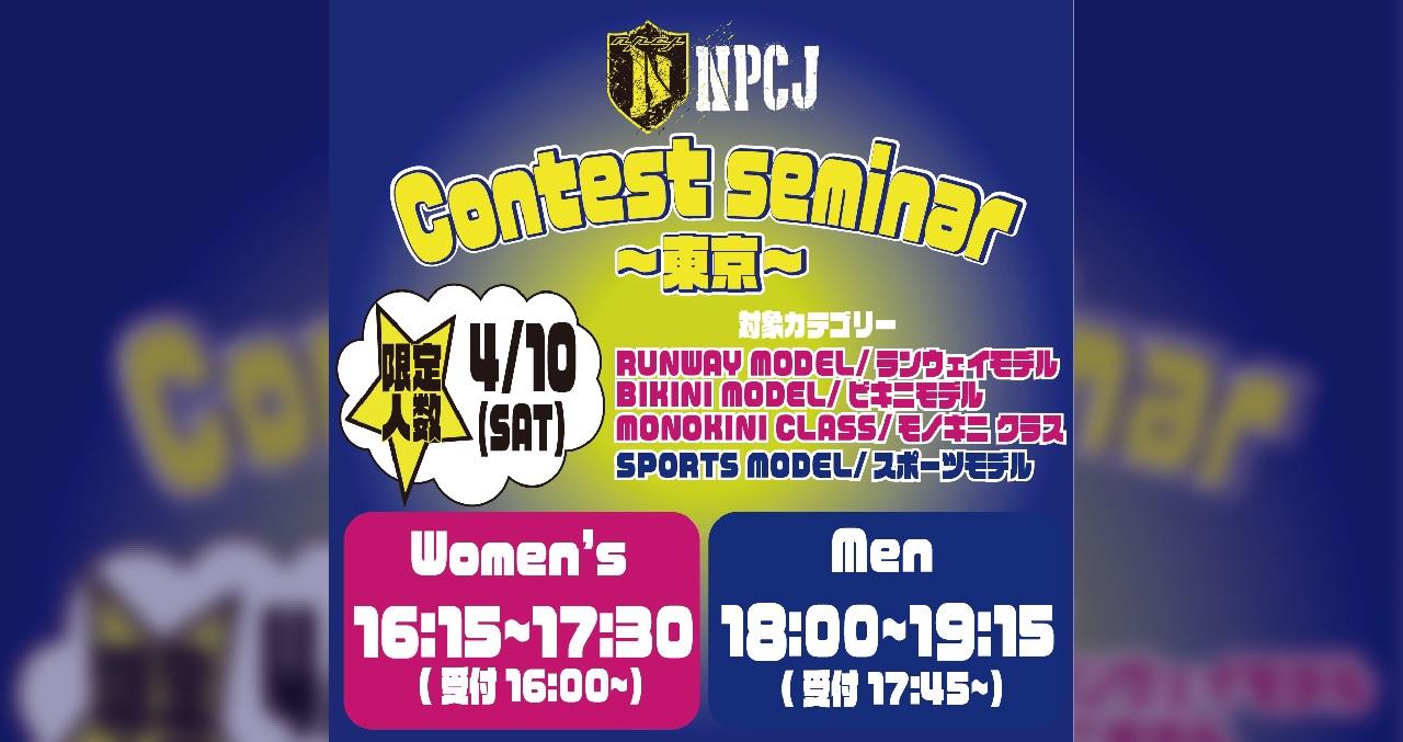 NPCJコンテスト対策セミナー開催 ~東京~