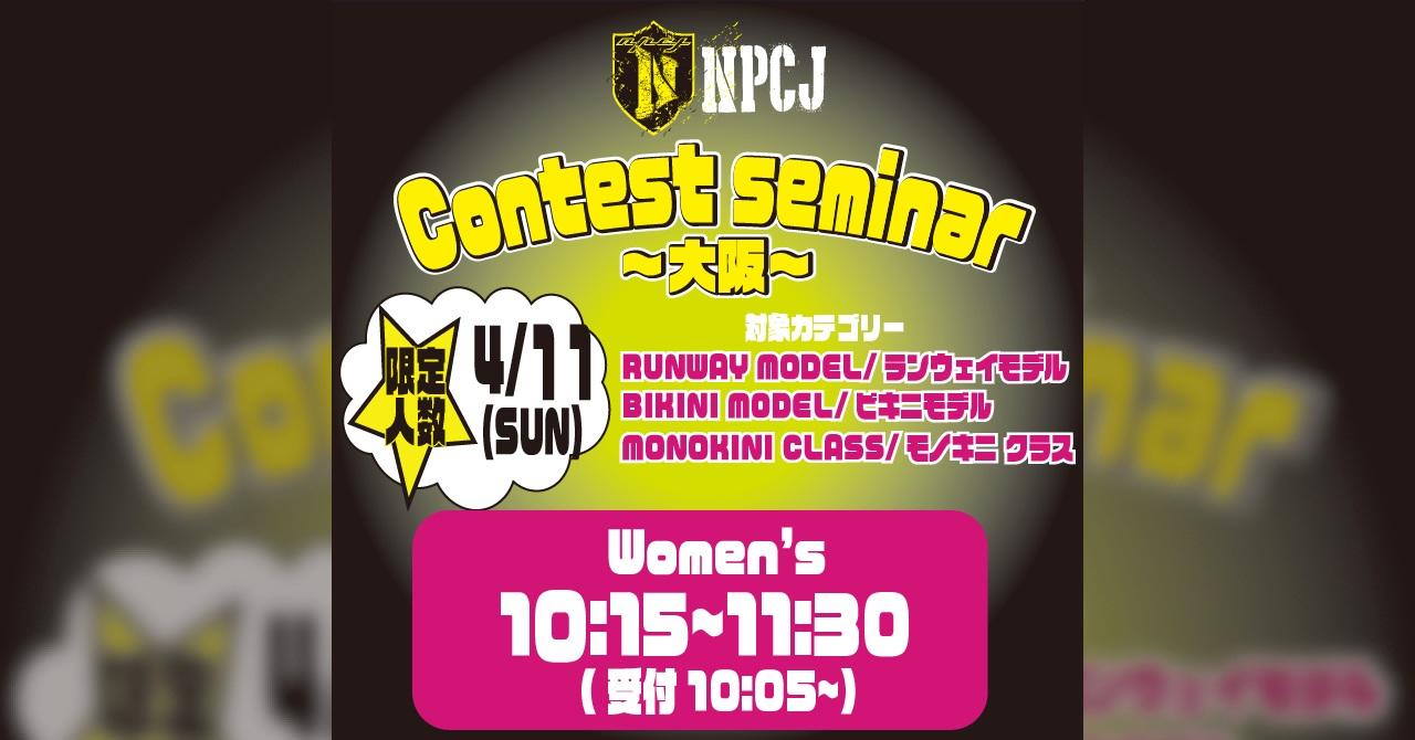 NPCJコンテスト対策セミナー開催 ~大阪~