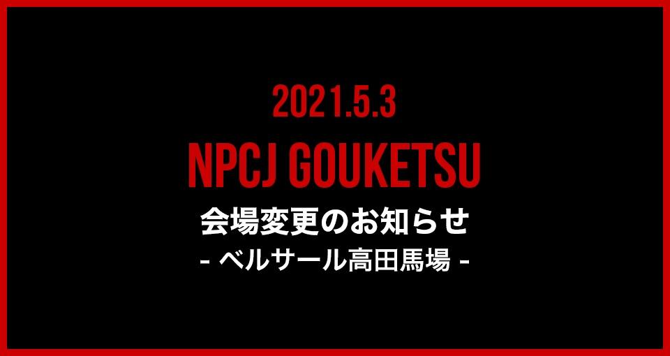 新型コロナウイルスに伴う5月3日(月)NPCJ Gouketsu 会場変更及び無観客開催のお知らせ