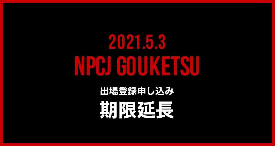 5月3日(月)NPCJ Gouketsuの出場登録はコンテスト当日まで受け付けます。