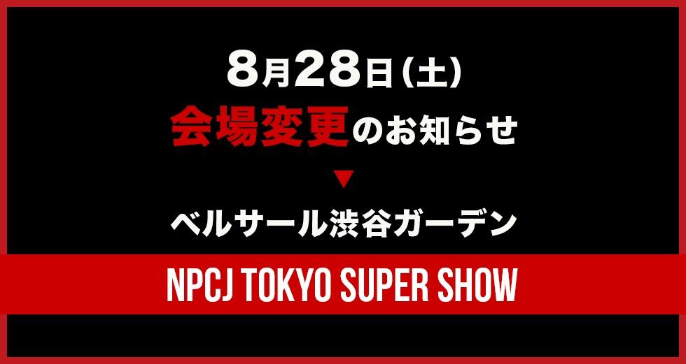 8月28日(土)のコンテスト会場変更のお知らせ