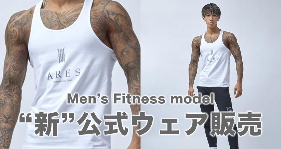 メンズフィットネスモデル(Men's Fitness model )の公式ウェアが、Aresロゴ仕様へ変更となりました。