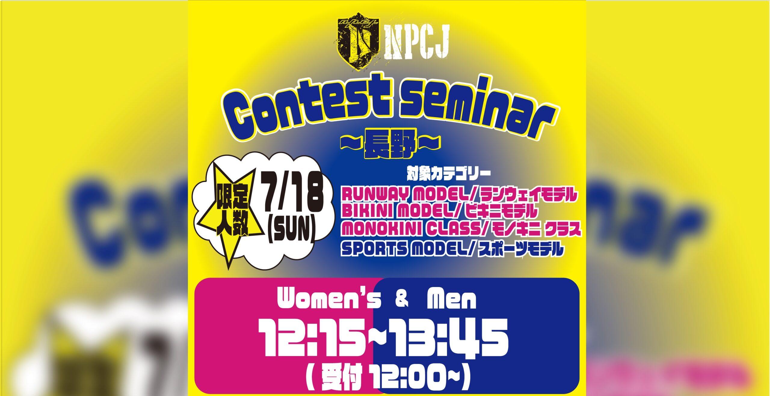 7月18日NPCJコンテスト対策セミナー開催 ~長野~