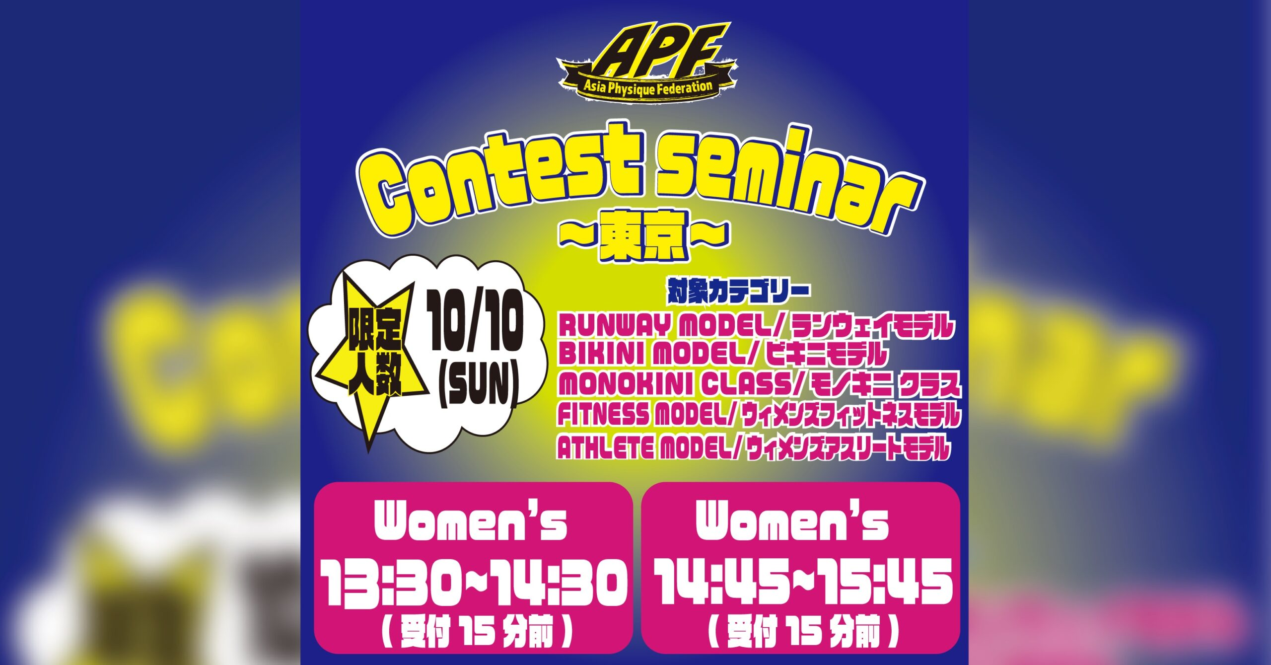 10月10日(日)APFコンテスト対策セミナー(女子・東京)